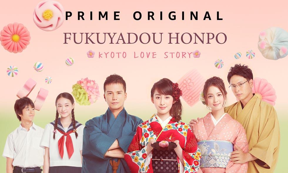 Fukuyadou Honpo Kyoto Love Story Amazon Prime Video